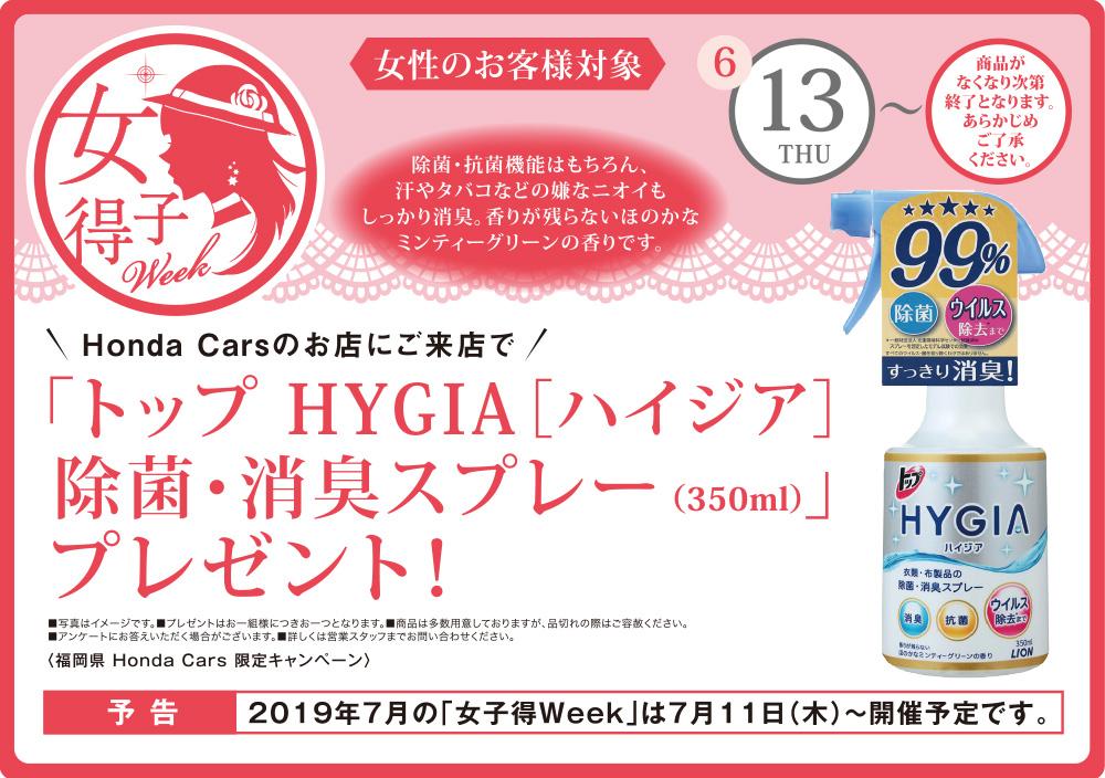 女性のお客様対象 Honda Carsのお店にご来店で「トップ HYGIA[ハイジア]<br>除菌・消臭スプレー」(350ml)プレゼント!<2019.06.13〜なくなり次第終了>